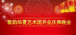 歌韵华夏艺术团开业庆典晚会