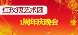 红玫瑰艺术团一周年庆晚会