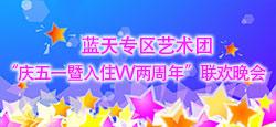 蓝天艺术团庆五一暨入住VV两周年联欢晚会