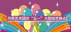 月亮艺术团庆五一综艺晚会