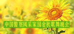 中国警察风采家园金秋歌舞晚会