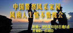 中国警察风采家园风雨人生情不悔晚会