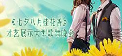 《七夕八月桂花香》才艺展示歌舞晚会