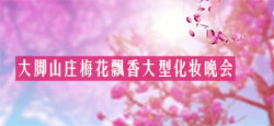 大脚山庄梅花化妆晚会