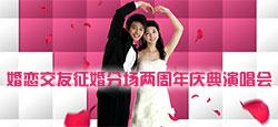 婚戀交友征婚分場兩周年慶典演唱會