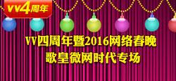 歌皇微网时代专区站庆四周年暨网络春晚