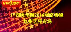 九州艺苑专区站庆四周年网络春晚