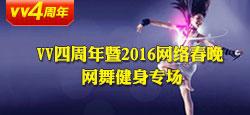 网舞健身专区站庆四周年网络春晚