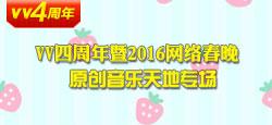 原创音乐天地站庆四周年网络春晚