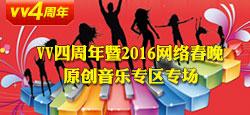 原创音乐专区VV站庆四周年网络春晚