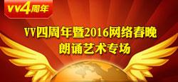 朗诵艺术专场站庆四周年暨2016网络春晚
