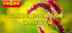绿色佳园专场站庆四周年暨2016网络春晚