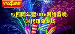 时代印象专场站庆四周年暨2016网络春晚