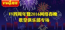 歌皇俱乐部专场站庆四周年暨2016网络春晚