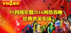 经典世家专场站庆四周年暨2016网络春晚