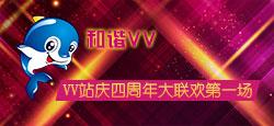 VV站庆四周年大联欢第一场