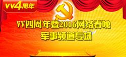 军事频道专场站庆四周年暨2016网络春晚