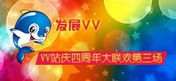 VV官方活动VV站庆四周年大联欢