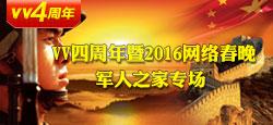 军人之家专场站庆四周年网络春晚