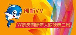 VV站庆四周年大联欢第二场
