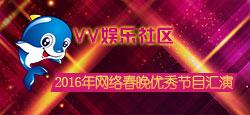 VV娱乐社区2016年网络春晚优秀节目汇演