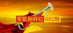 """""""军歌别样红""""002期"""