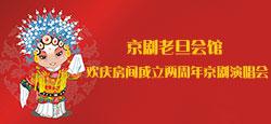 《京劇老旦會館》歡慶房間成立兩周年京劇演唱會
