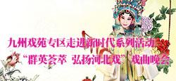 九州戏苑专区走进新时代系列活动之戏曲晚会
