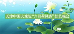 """天津中国大戏院""""六月荷风香""""晚会"""
