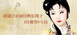越剧艺术团经典系列之——《红楼梦》专场