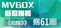 【MVBOX新歌推荐】第61期