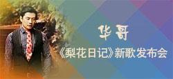 华歌,凡豆,张萍新歌《梨花日记》新歌发布会