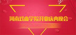 河南戲曲學院開業慶典晚會