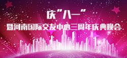 """庆""""八一""""暨河南国际交友中心三周年庆典晚会"""