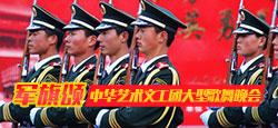 【军旗颂】中华艺术文工团大型歌舞晚会