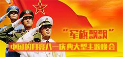 """""""军旗飘飘""""中国的月亮八一庆典大型主题晚会"""