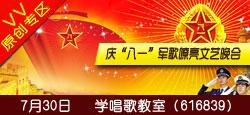 """学唱歌教室庆""""八一""""军歌嘹亮文艺晚会"""