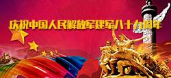 庆祝中国人民解放军建军八十九周年大型综艺晚会