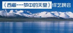 《西藏-夢中的天堂》綜藝晚會