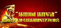 原创音乐天地专区庆祝建军89年大型晚会