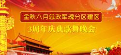 金秋八月总政军魂分区建区3周年庆典歌舞晚会