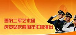 雪豹二军艺术团庆贺站庆四周年汇报演出