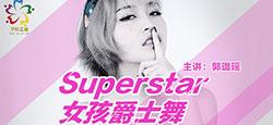 男孩欧美流行舞︱Superstar女孩爵士舞