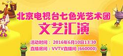 【VV星直播】北京电视台七色光艺术团文艺汇演