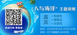 """【VV星直播】""""人与海洋""""主题讲座"""