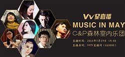 【VV星直播】C&P森林室内乐团