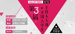 【VV星直播】全国大学生主持人大赛 北京赛区决赛