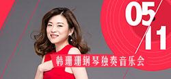 【VV星直播】韩珊珊钢琴独奏音乐会