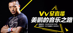 【VV星直播】姜鹏的音乐之路