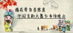 """""""梅花香自苦寒來""""中國京劇大舞臺專場晚會"""
